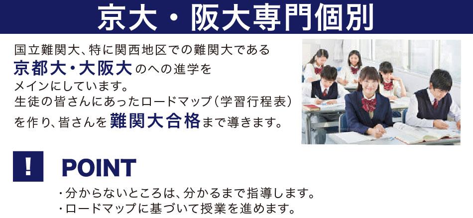 京大・阪大専門個別