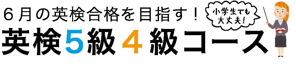英検5級4級
